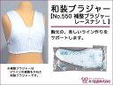 【IDN】 あづま姿 和装ブラジャー 補整ブラジャーレースナシL No.550【q新品】【着】