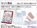 【IDN】 和装小物 あづま姿 セット商品 ゆかた小物せっと No.777【q新品】【着】