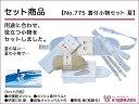 【IDN】 和装小物 あづま姿 セット商品 着付小物セット 夏 No.775【q新品】【着】