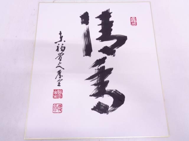 【IDN】 東福寺更幽軒福島慶道筆 文字肉筆色紙【中古】【道】