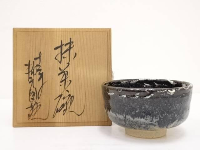 【IDN】 薩摩焼 柿元陶苑造 茶碗【中古】【道】