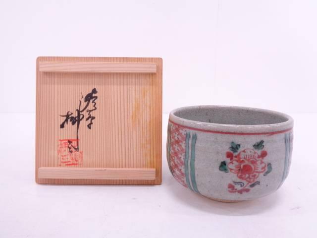 【IDN】 渋草焼 柳三造 赤絵花野点茶碗【中古】【道】