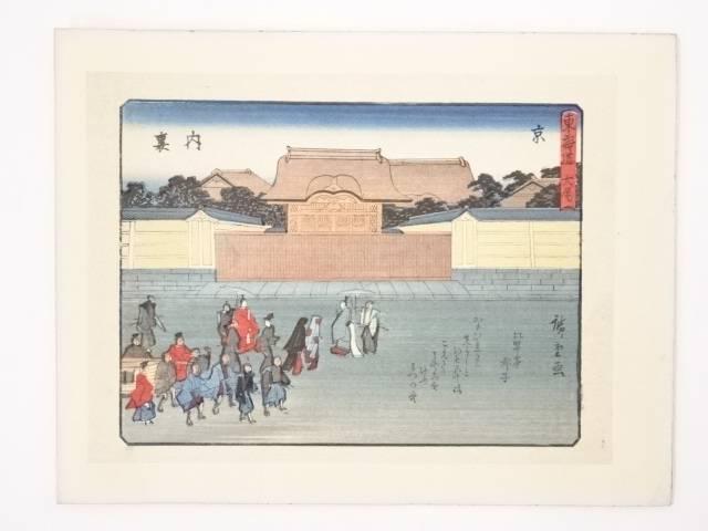 【IDN】 歌川広重 東海道五十三次 「京」 手摺浮世絵木版画【中古】【道】