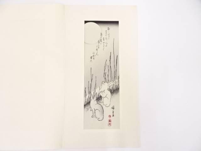 【IDN】 歌川広重 月夜とくさと兎 手摺浮世絵木版画【中古】【道】