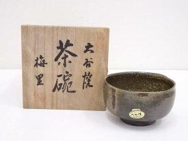 【IDN】 大谷焼 茶碗【中古】【道】