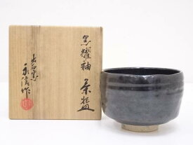 【IDnet】 出石焼 永澤永信造 黒曜釉茶碗【中古】【道】