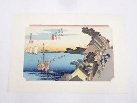 【IDnet】 歌川広重 東海道五十三次 「神奈川」 手摺浮世絵版画【中古】【道】