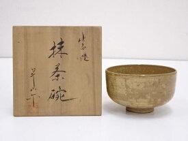 【IDnet】 出石焼 小嶋昇山造 結晶釉茶碗【中古】【道】
