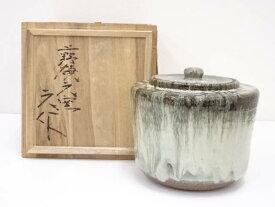 【IDnet】 上野焼 高鶴元造 斑釉水指(共箱)【中古】【道】