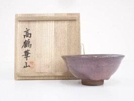 【IDnet】 上野焼 高鶴華山造 茶碗(共箱)【中古】【道】