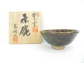 【IDnet】 上野焼 藤村憲明造 上野不二窯 茶碗(共箱付)【中古】【道】