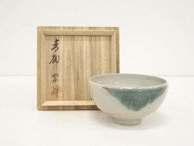 【IDnet】 上野焼 青柳翠峰造 茶碗(共箱)【中古】【道】