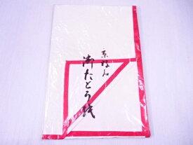 【IDnet】 和装小物 たとう紙【リサイクル】【中古】【着】
