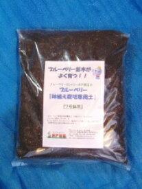 ブルーベリー 鉢植え栽培専用土 7号鉢用 約5リットル