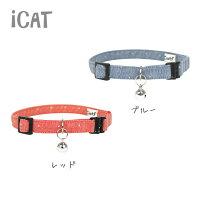 【猫】【首輪】iCatアイキャットカジュアルカラーデニムドット。お色は2カラーです。