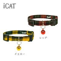 【子猫】【首輪】iCatアイキャットキティカラーツイルチェック。商品画像1。