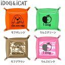 【犬 猫 フードボウル】iDog&iCat ポータブルトレイ フードボウル【あす楽対応 翌日配送】 【ペット フードボール 餌…