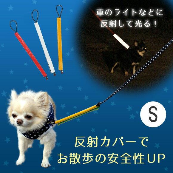 【犬 首輪】iDog アイドッグ 反射リードカバー S 【散歩 夜 暗闇 安全】【反射テープ リード リードカバー 犬のリード 犬用リード】【i dog】