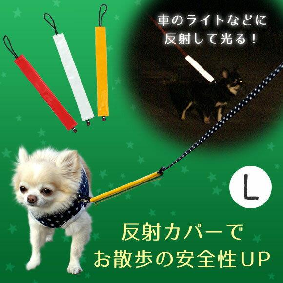 【犬 リード 反射】iDog アイドッグ 反射リードカバー L 【散歩 夜 暗闇 安全】【反射テープ リード リードカバー 犬のリード 犬用リード】【i dog】