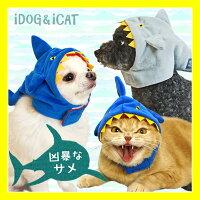 【耳】【汚れ防止】【犬服】【iDog】【アイドッグ】【iDog&iCat】【オリジナル】変身かぶりものスヌード】【凶暴なサメ】【かぶりもの】【帽子】【食事】【散歩】【犬の服】【国産】【ドッグウェア】【ペットウェア】【犬】【猫】【着ぐるみ】