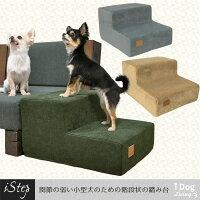 【犬】【階段】iDogLivingiStepminiアイステップミニファブリックタイプ。アッシュグレー/マロン/フォレストグリーンの3カラー
