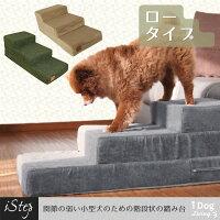 【犬】【階段】iDogLivingiStepアイステップ3段ロータイプ。