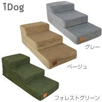 【犬】【階段】アッシュグレー/マロン/フォレストグリーンの3カラー