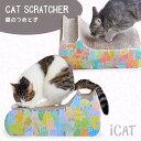 【猫 爪とぎ】 iCat アイキャット オリジナル つめとぎ ネコの仲間たち【あす楽対応 翌日配送】 【段ボール 爪 ネイル…