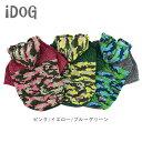 【大型犬用 犬服】 iDog アイドッグ 中大型犬用 カモフラ切替ニットパーカー IDOG EQUIPMENT【あす楽対応 翌日配送】 …