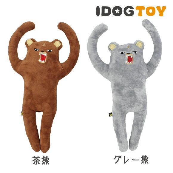 【犬 おもちゃ】 iDog&iCat 怒れるクマさん【あす楽対応 翌日配送】 【布製 ぬいぐるみ】【ドッグトイ 犬のおもちゃ 玩具】【超小型犬 小型犬 犬用】【i dog】