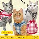 【春のビッグセール★20%OFF】iCat アイキャット クッションベスト猫用ハーネス チェック×リボン