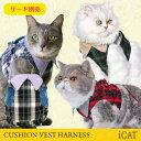 【猫ハーネス単品】 iCat アイキャット 襟付クッションベスト猫用ハーネス チェック【あす楽対応 翌日配送】 【布製 …