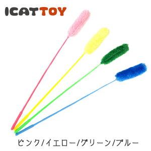 【 猫 おもちゃ 】iCatオリジナル ウキウキねこじゃらし【 猫用おもちゃ ペットグッズ ねこ ネコ ねずみ ネズミ 猫じゃらし 釣り竿 ボール またたび プチプラおもちゃ 猫のおもちゃ icat i dog