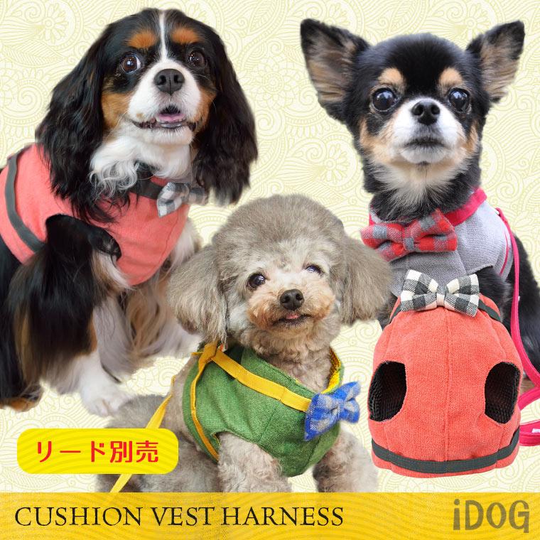 【クーポン利用で300円OFF★】iDog アイドッグ クッションベスト犬用ハーネス 無地×チェックリボン