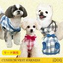 【楽天スーパーSALE★20%OFF】iDog アイドッグ クッションベスト犬用ハーネス チェック×リボン