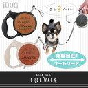 【犬 リード】 iDog 3M FREE WALK【伸縮リード】レザー【あす楽対応 翌日配送】【リールリード 軽量】【犬のリード 犬用リード】【超小型犬 子犬 ...