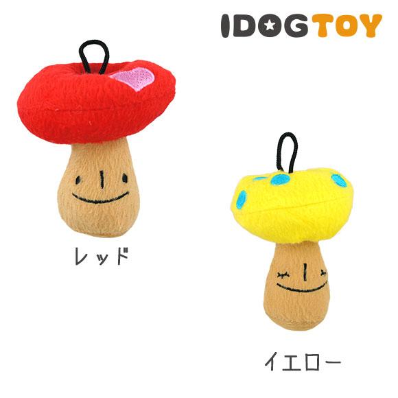 【犬 おもちゃ】 iDog アイドッグ ニョキニョキきのこちゃんミニ 【布製 ぬいぐるみ】【ドッグトイ 犬のおもちゃ 玩具】【笛入り 音 鈴】【超小型犬 小型犬 犬用】【i dog】