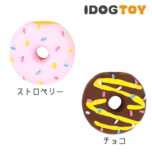 【犬 おもちゃ】 iDog アイドッグ 焼き立て ミスドーナッツミニ 【ラテックス ゴム ラバー 犬用おもちゃ ドッグトイ 玩具】【超小型犬 小型犬 犬用】【i dog】