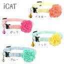 【 猫 首輪 安全 】iCat ラブリーカラー 小花レース×ニットフラワー メール便OK【 国産 布製 カラー 軽量 セーフティ…