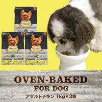 OVENBAKEDオーブンベークドアダルトチキン1kg×3袋まとめ買いセット。