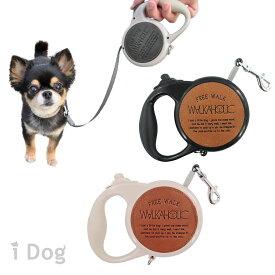 【 犬 リード 】iDog 3M FREE WALK 伸縮リード レザー【 リールリード 軽量 犬のリード 犬用リード 超小型犬 子犬 小型犬 中型犬 i dog 】【 あす楽 翌日配送 】