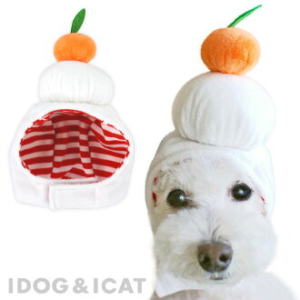 can iDog &iCat original makeover or Buri snood new year's 鏡mochi: none
