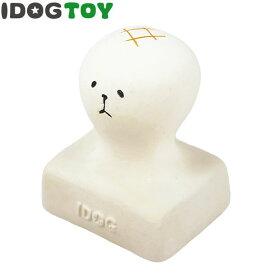 【 犬 おもちゃ 】IDOG&ICAT オリジナル ラテックスTOY コマメ餅【 ラテックス ゴム ラバー 犬用おもちゃ ドッグトイ 玩具 超小型犬 小型犬 犬用 i dog 楽天 】【 あす楽 翌日配送 】