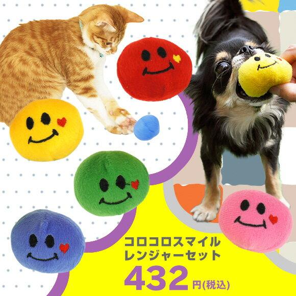 【犬 おもちゃ】 iDogiCat コロコロスマイルレンジャーセット【あす楽対応 翌日配送】 【布製 ぬいぐるみ】【ドッグトイ 犬のおもちゃ 玩具】【鈴入り 音】【超小型犬 小型犬 犬用】【i dog】