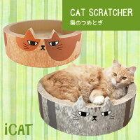 iCatオリジナル猫のくつろぎつめとぎふて猫アイキャット。
