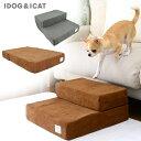 【 犬 階段 】iDog たためるiStep 2段 ファブリック ロータイプ アイドッグ【 犬 昇降台 ステップ 介護 シニア ペット…
