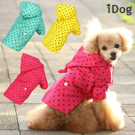 【 カッパ 犬服 】iDog ドットレインコート アイドッグ メール便OK【 レインコート 雨具 雨の日 撥水 犬の服 アイドッグ ドッグウェア ペットウェア 犬 服 】【 あす楽 翌日配送 】