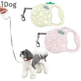 【 犬 首輪 リード 】iDog 3M FREE WALK 伸縮リード スティップリングスター【 犬 小型犬 チワワ ミニチュアダックス ダックス 伸縮 散歩 お散歩 おしゃれ 愛犬 犬用品 犬用 】【 】