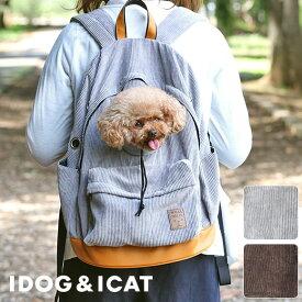 【 犬 キャリーバッグ 】iDog オープンフェイスバックパック コーデュロイ【 バックパック リュックサック バッグ リュック キャリー 犬用 散歩 お出かけ ペット 超小型犬 子犬 小型犬 防災 避難 】【 あす楽 】