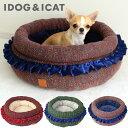 【 犬 猫 ベッド 】iDog フリル付 ポットベッド ミックスツイード アイドッグ【 犬 猫 犬用 猫用 犬用品 猫用品 ベッ…
